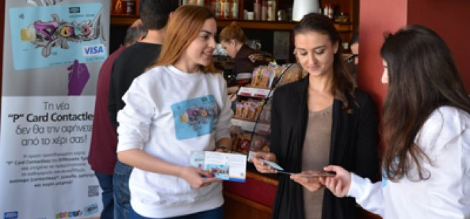 """""""P"""" Card Contactless απο την  Ελληνική Τράπεζα"""