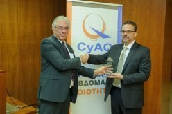 Βράβευση του «Cyprus Quality Leader of the year 2015»