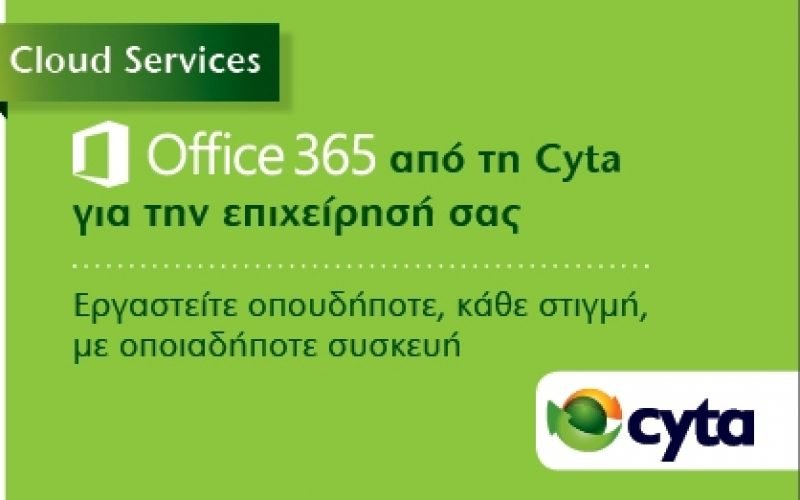 Cyta: Νέα υπηρεσία Microsoft Office 365 for Business