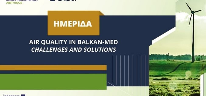 Ημερίδα: «Air Quality in Balkan-Med: Challenges and Solutions»